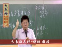 ★大東海(106年度)→『國文(公文)』精修→新班開課→「大東海」天王名師→楊昕 教授 !