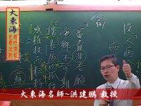 ★大東海(106年度)→『國文(作文)』精修→新班開課→「大東海」天王名師→「洪建鵬 教授」 !