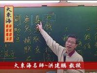 ★大東海(106年度)→『國文(測驗)』精修→新班開課→「大東海」天王名師→洪建鵬 教授 !