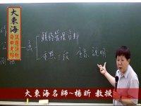 ★大東海105年→高考普考→『國文』→解題與導讀→大東海超強名師~楊昕 教授 !