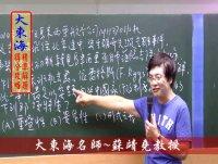 ★大東海105年→高考普考→『行政學』→解題與導讀→大東海超強名師~蘇靖堯 教授!