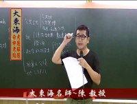 ★大東海105年→高考普考→『財政學』→解題與導讀→大東海超強名師~陳飛龍 教授!