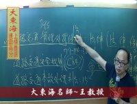 ★大東海(105年)→ 『交通安全常識』精修→ 新班開課→大東海領袖名師 →「王斯年」 教授