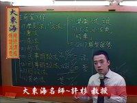 ★大東海(105年、106年)→ 『法學緒論』精修→ 新班開課→大東海超強名師 →「許杉」 教授