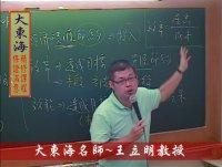 ★大東海(106年)→ 『行政學』精修→ 新班開課→大東海超強名師 →「王立明」 教授