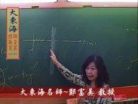 ★大東海(106年)→ 『英文』精修→ 新班開課→大東海領袖名師 →「鄭富美」 教授