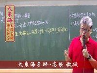 ★大東海(106年)→ 『公民』精修→ 新班開課→大東海超強名師 →「高強」 教授