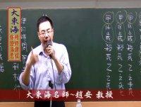 ★大東海→(106年)→『刑法總則』 密集精修→新班開課→大東海名師 →「趙安」 教授!