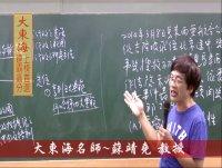 ★大東海(106年)→ 『行政學』精修→ 新班開課→大東海領袖名師 →「蘇靖堯」 教授