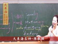 ★大東海(106年)→ 『英文』精修→ 新班開課→大東海領袖名師 →「陳蕙」 教授