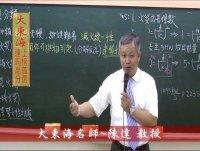 ★大東海(106年)→ 『火災學』精修→ 新班開課→大東海領袖名師 →「陳達」 教授