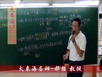 ★大東海(106年)→ 『公共政策』精修→ 新班開課→大東海領袖名師 →「郝強」 教授