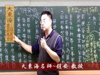 ★大東海(106年)→ 『刑事訴訟法』精修→ 新班開課→大東海領袖名師 →「趙安」教授