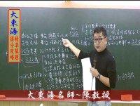 ★大東海105年→地方特考→『財政學』→解題與導讀→大東海領袖名師~陳飛龍 教授 !