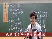 ★大東海106年→初等考試→『行政學』→解題與導讀→大東海領袖名師~蘇靖堯 教授 !