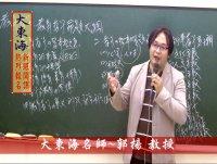 ★大東海(106年)→『教育哲學』精修→新班開課→「大東海」首席名師→「郭揚」 教授