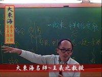 ★大東海(106年)→『公民』精修→新班開課→「大東海」首席名師→「王羲之」 教授