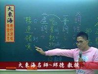 ★大東海(106年)→『國文(測驗)』精修→新班開課→「大東海」首席名師→「邱德」 教授