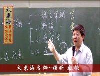 ★大東海(106年)→『國文(測驗)』精修→新班開課→「大東海」首席名師→「楊昕」 教授