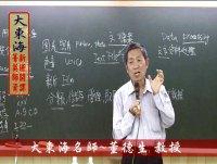 ★大東海(106年)→『資料庫應用』精修→新班開課→「大東海」首席名師→「董德生」 教授
