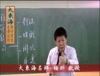 ★大東海(106年、107年)→ 『國文(作文)』精修→ 新班開課→大東海領袖名師 →「楊昕」 教授
