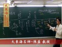 ★大東海(106年、107年)→『票據法』精修→ 新班開課→大東海領袖名師 →「陳盛」 教授