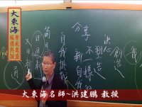 ★大東海(106年、107年)→『國文(作文)』精修→ 新班開課→大東海領袖名師 →「洪建鵬」 教授