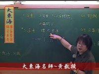 ★大東海(106年、107年)→『台灣自然與人文地理』 精修→新班開課→大東海領袖名師→「黃飛鴻」教授