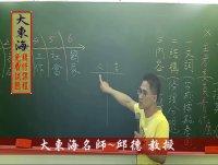 ★大東海(106年、107年)→ 『國文(作文)』精修→ 新班開課→大東海領袖名師 →「邱德」教授
