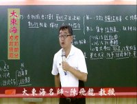 ★大東海→106年→『財政學』→考前題庫菁英班→大東海領袖名師→陳飛龍 教授