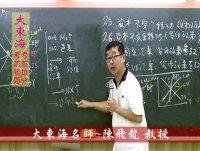 ★大東海→106年→『經濟學』→考前題庫菁英班→大東海領袖名師→陳飛龍 教授