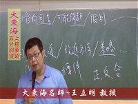 ★大東海→106年→『公共管理』→考前題庫菁英班→大東海領袖名師→王立明 教授