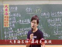 ★大東海→106年→『行政學』→考前題庫菁英班→大東海領袖名師→蘇靖堯 教授