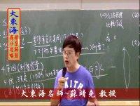 ★大東海→106年→高考普考→『行政學』→解題→大東海超強名師→蘇靖堯 教授