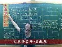 ★大東海(107年、108年)→『國文(公文)』精修→ 新班開課→大東海領袖名師 →「王攜之」教授