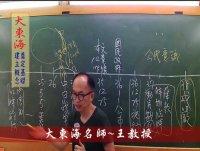 ★大東海(107年)→ 『憲法』精修→ 新班開課→大東海領袖名師 →「王斯年 教授」