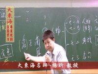 ★大東海(107年、108年)→ 『國文(測驗)』精修→ 新班開課→大東海領袖名師 →「楊昕 教授」