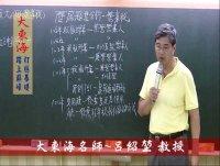 ★大東海(107年、108年)→『租稅申報實務』→新班開課→大東海名師 →「呂紹堃」 授課!