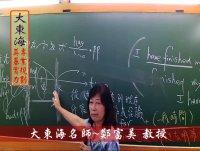 ★大東海(107年、108年)→ 『英文』精修→ 新班開課→大東海領袖名師 →「鄭富美」 教授