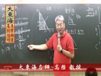 ★大東海(107年、108年)→『公民』精修→新班開課→「大東海」首席名師→「高強」 教授!