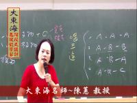 ★大東海(107年、108年)→『英文』精修→新班開課→「大東海」首席名師→「陳蕙」 教授!