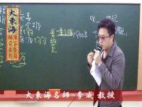 ★大東海(107年、108年)→『物理』精修→新班開課→「大東海」王牌名師→李威 教授 !