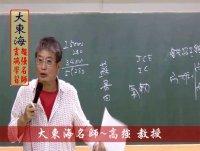 ★大東海(107年、108年)→『鐵路法』精修→新班開課→「大東海」首席名師→「高強」教授!