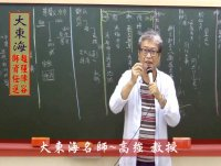★大東海(107年、108年)→『警專歷史』精修→新班開課→「大東海」首席名師→「高強」教授!