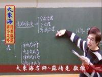 ★大東海106年→地方特考→『行政學』→解題與導讀→大東海領袖名師~蘇靖堯 教授!
