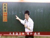 ★大東海(107、108年)→ 『國文(公文)』精修→ 新班開課→大東海領袖名師 →「楊昕」 教授!