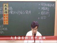 ★大東海→106年→『系統專案管理』→考前題庫菁英班→大東海領袖名師→曹中 教授