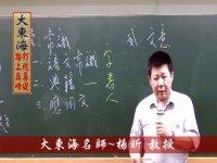 ★大東海→ 『國文(測驗)』→ 新班開課→大東海領袖名師 →「楊昕」 教授