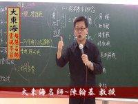 ★大東海(107、108年)→『土地稅法』精修→新班開課→大東海首席名師→陳翰基教授!