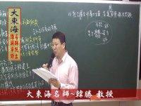 ★大東海(107、108年)→『勞資關係』精修→新班開課→大東海名師→韓勝 教授